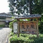 龍宮殿別館入口