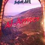 Al Ameer Arabic Resturaunt