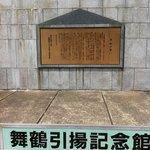 Maizuru Hikiage Memorial Hall