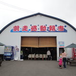 Photo de Abashiri Morning Market