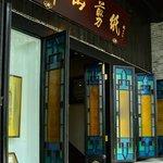 The Foshan Folk Art Researche Institute Foto