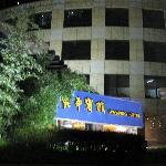 Photo of Xujiahui Park Hotel