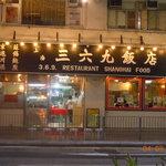 Photo of ShangHai 369 Restaurant