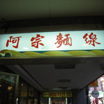 ภาพถ่ายของ Ay-Chung Flour-Rice Noodle(Ximending)