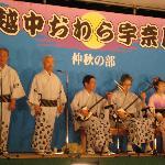 越中おわら宇奈月祭り