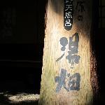 Foto de Hanatsubaki