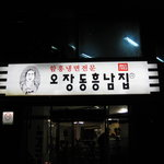 Foto de Ojangdong Heungnamjip
