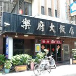 Photo of Hotel Lo Fu