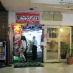 11.10.03【亀かめそば】お店の入口