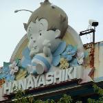 Hanayashiki