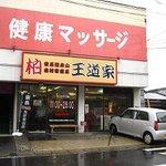 Kashiwaodoya
