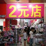 2 yuan store
