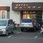 Foto de Hotel Ohotsuku Inn