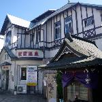Beppu ekimae onsen spa. 別府 駅前高等温泉