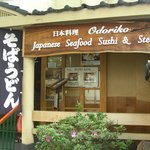 Photo of Odoriko Restaurant