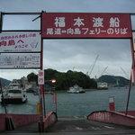 Foto de Mukaishima