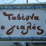 Billede af O Gialos