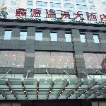 鑫源溫泉大酒店照片