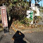 入口看板/早春の頃は熱海桜が咲きます
