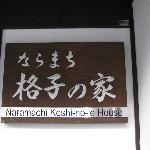 Koshi-no-ie