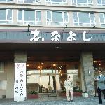 Photo of Hotel Shinayoshi