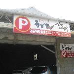 バカ一代の駐車場