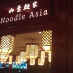 Front of Noodle Aisa