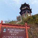 Taiji Tower