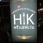 "Photo of Heaven""s Kitchen"