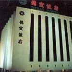 Debao Hotel