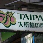 Taipan Bakery Shop sign