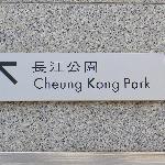 Cheung Kong Park sign