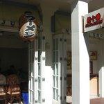 Photo of Hanajuban Noodle Shop