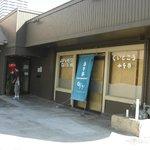 Photo of Ojiya Restaurant
