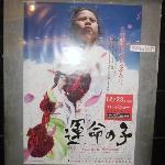 「運命の子」ポスター