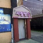 "Place next door to the hotel - says ""Love Room"" in Korean"