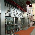 Photo of Ganghong Hotel