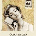 Billede af Abd El Wahab Village
