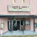 Cinema Plus Historic Family Style Movie House