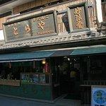 Shibamatateishakuten Monzen Toraya