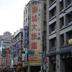 台北駅からすぐです