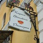 Ресторан Корона Витовта