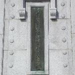 記念塔の銘板(読むのが一苦労)
