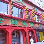 DaQing Hua JiaoZi WuWu Road