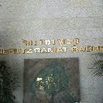 Entrance to Kibbutz Ramat Rachel