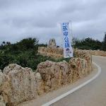 宮古島海中公園入口