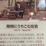 Toyoda Sakichi Memorial Hall/Bithplace