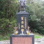 高砂義勇隊紀念碑