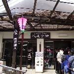 久遠寺駅(山麓側)正面