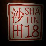 Sha Tin 18 Sign in Hyatt Regency Sha Tin